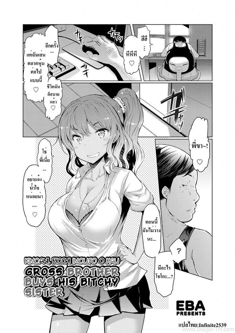 ซื้อตัวน้องสาว - หน้า 1
