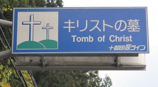 Jesucristo vivio y murio en Japón