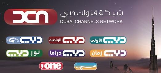 جميع ترددات شبكة قنوات دبي الجديدة علي النايل سات 2015