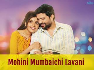 double seat marathi movie song mohini mumbaichi lavani