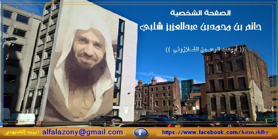 موقع أبوعبدالرحمن الفلازوني المصري