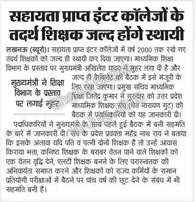 UP Ad hoc teacher sthayikaran news July2015
