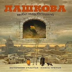 Источник счастья 3: Небо над бездной. Полина Дашкова — Слушать аудиокнигу онлайн