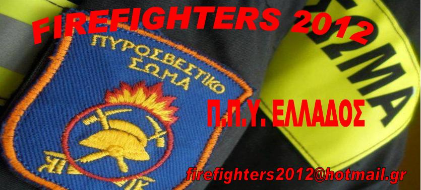 FIREFIGHTERS 2012 - ΠΠΥ ΕΛΛΑΔΟΣ