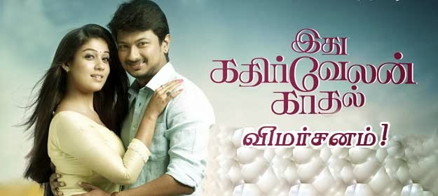 Watch Idhu Kathirvelan Kadhal Full Movie HD Review Watch Online For Free By Kisu Kisu Team