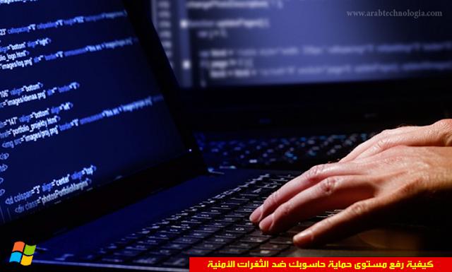 كيفية رفع مستوى حماية حاسوبك ضد الثغرات الأمنية