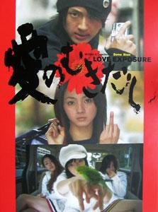 Poster original de Love Exposure