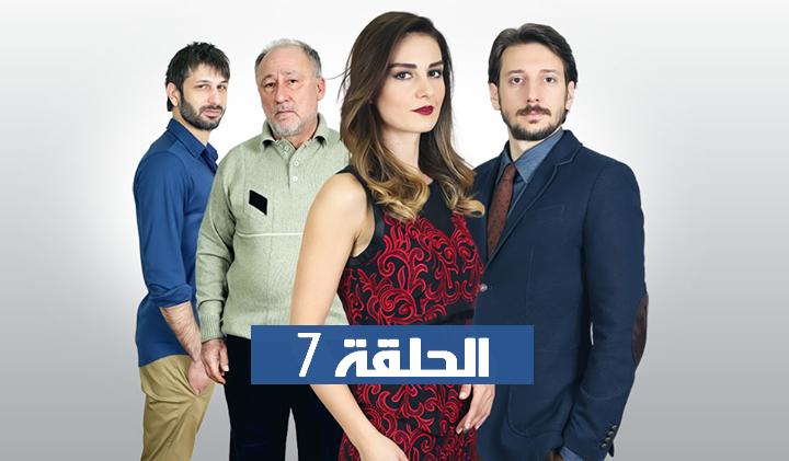 مسلسل الخبز الأسود Kara Ekmek الحلقة 7 مترجم للعربية  HD