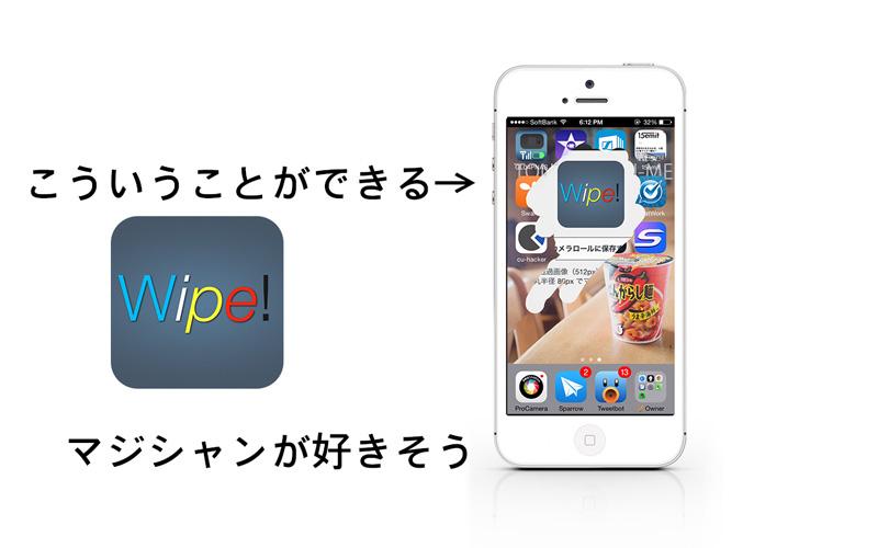 マジシャンが好みそうなアプリが、結構楽しめるあぷり:Magic Wipe!