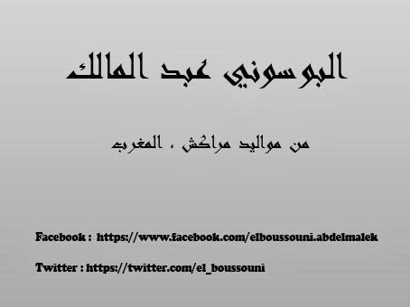 البوسوني عبد المالك