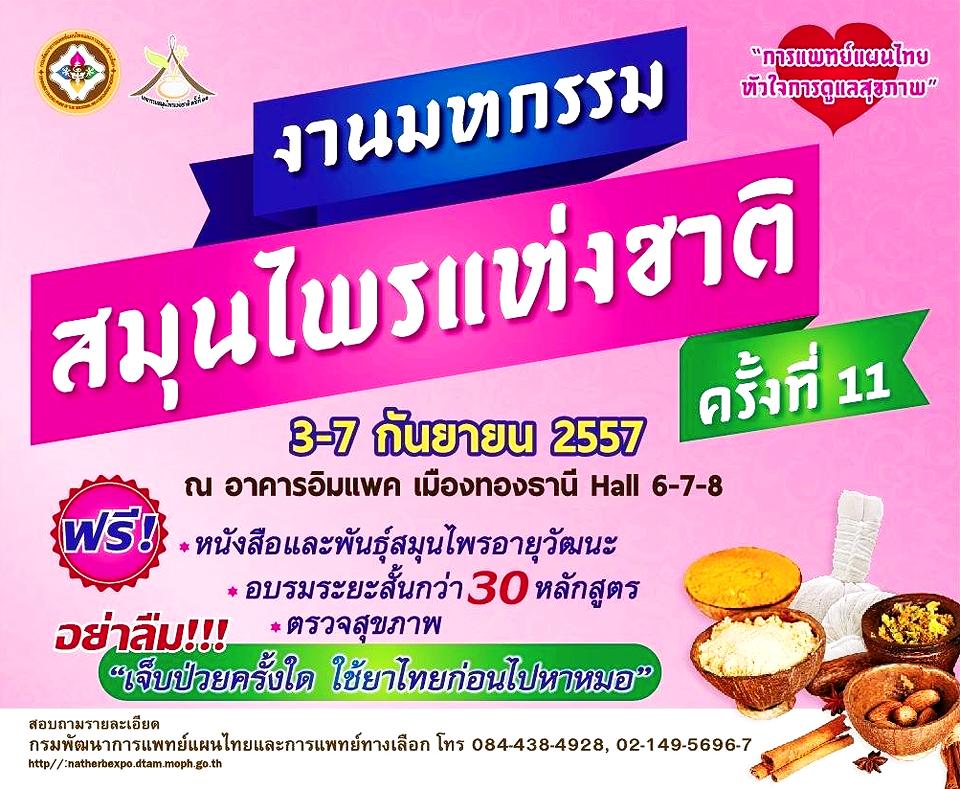 มหกรรมสมุนไพรแห่งชาติ 2557 ครั้งที่ 11 งานสมุนไพร เมืองทองธานี