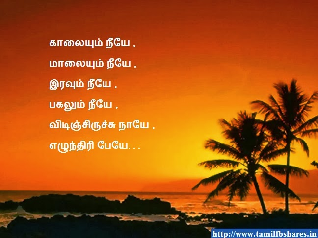 Funny Good morning Tamil line