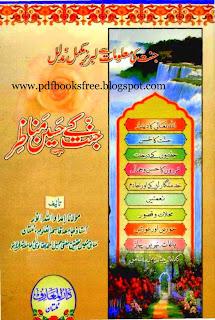 Jannat Ke Haseen Manazir By Maulana Imdad Ullah Anwar Pdf Free Download