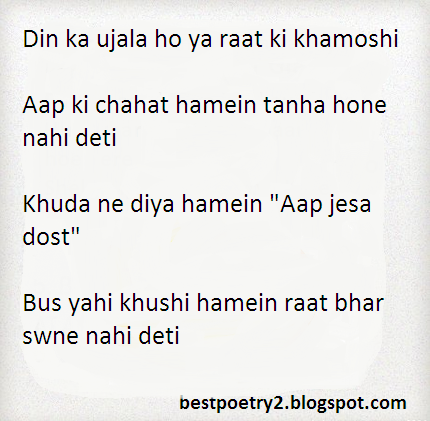 "Ap Jesa Dost"" Urdu Friendship Poetry ~ Best Poetry"
