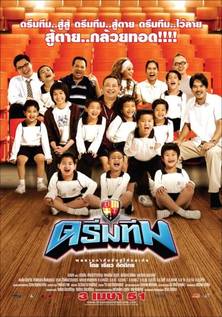Đội Bóng Nhí (Dream Team)doi bong nhi
