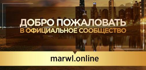 Официальное Сообщество MARWL