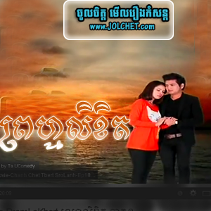 Khmer Movie-Prom Liket