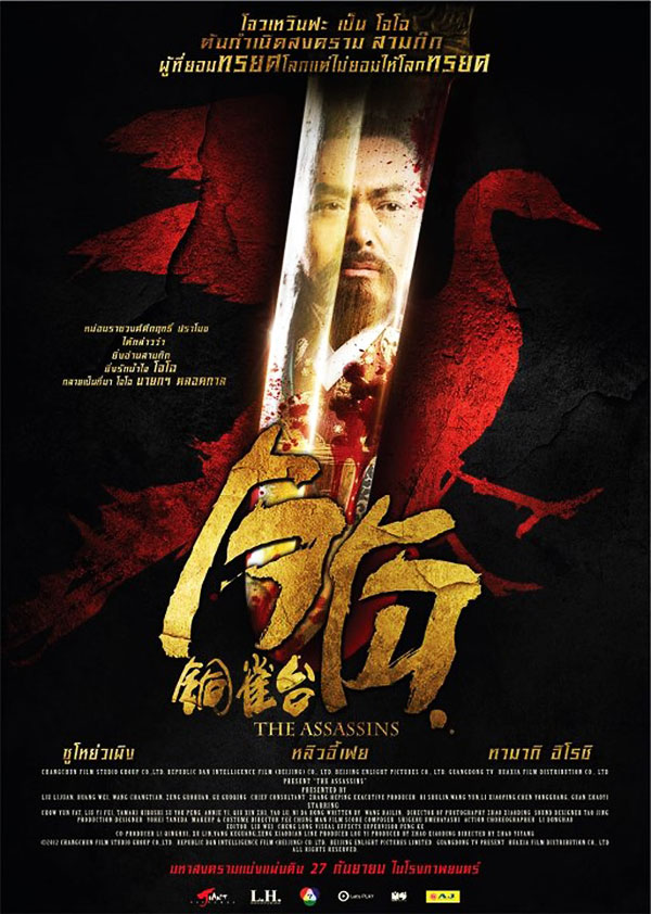 โจโฉ The Assassins (铜雀台Tong que tai 2012)