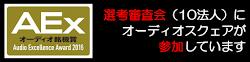 『オーディオ銘機賞2016』が発表されました。