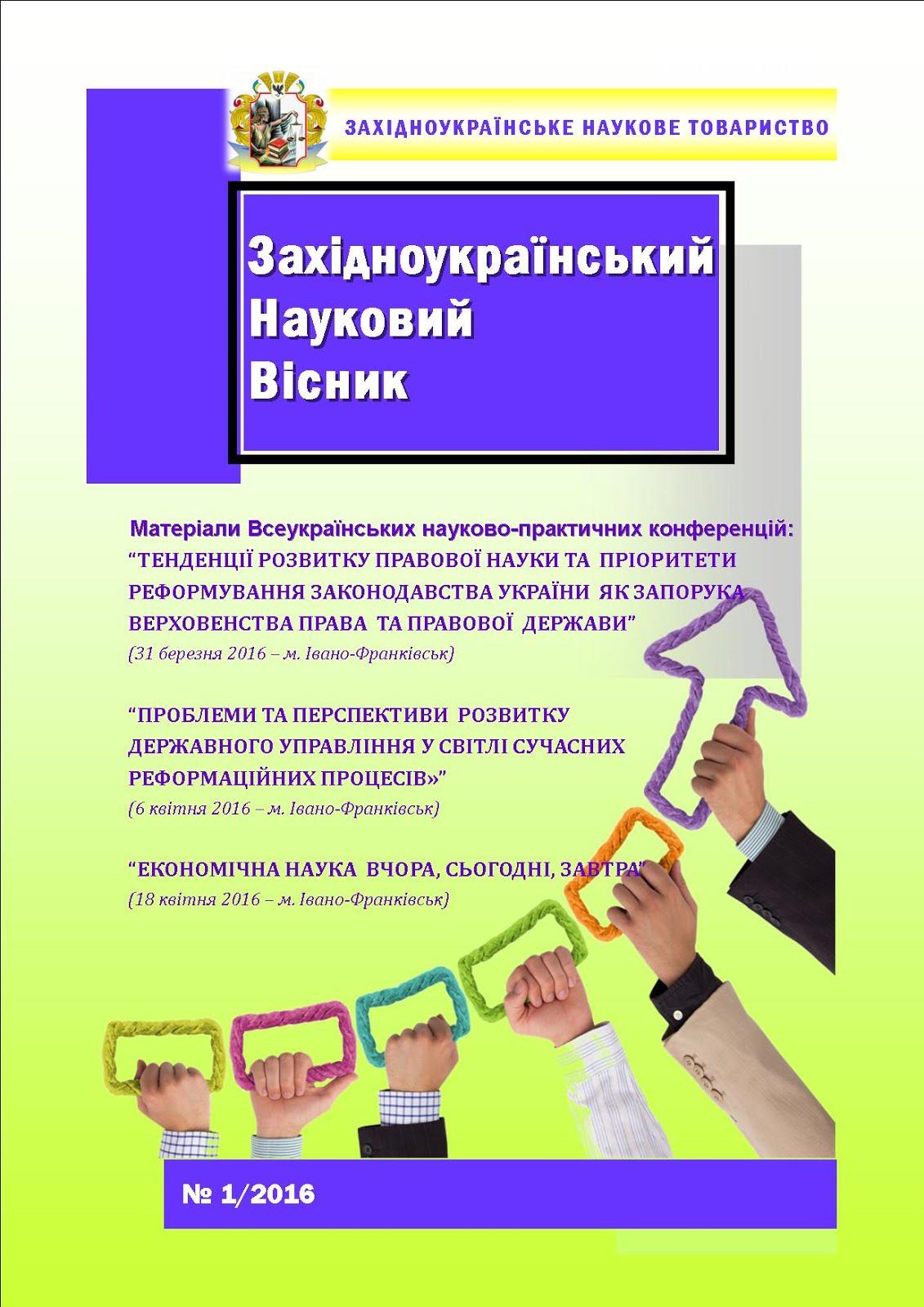 Західноукраїнський науковий вісник