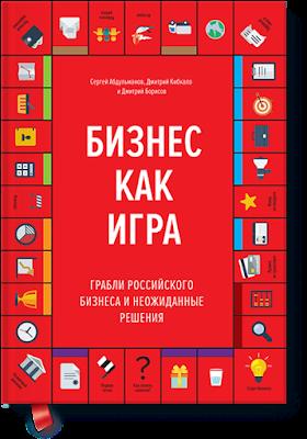 Бизнес как игра - 140 баек о том, как построить успешный бизнес в России