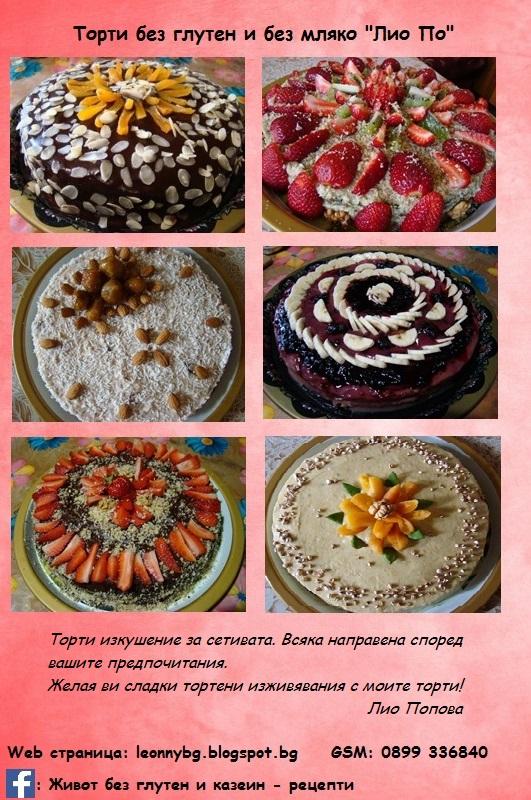 """Торти """"Лио По"""""""