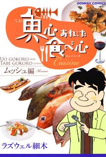 [ラズウェル細木] 魚心あれば食べ心 キュイジーヌ ムッシュ編