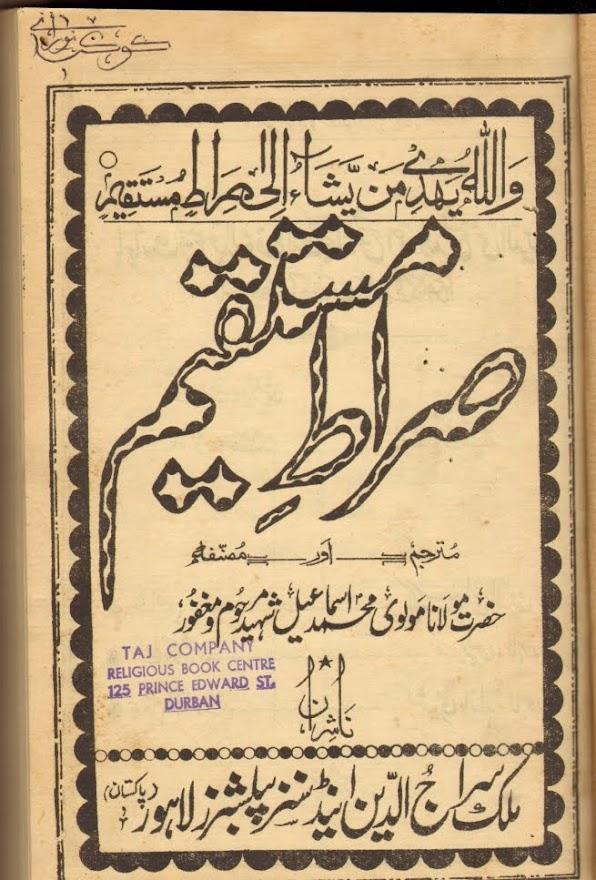 Siraat-i-Mustaqeem,