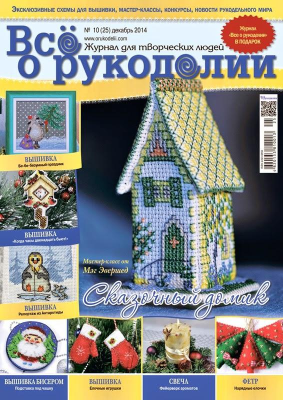 Журнал всё о рукоделии торрент