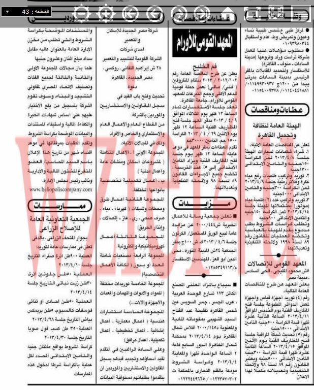 وظائف جريدة الأهرام الجمعة 29 مارس 2013 -وظائف مصر الجمعة 29-03-2013