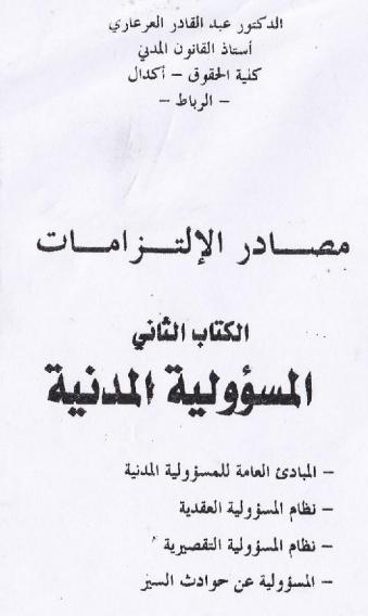 تحميل كتاب المسؤولية المدنية  - د.عبد القادر العرعاري