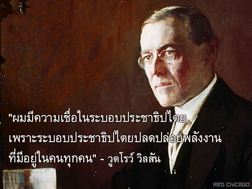 """ผมมีความเชื่อในระบอบประชาธิปไตย"