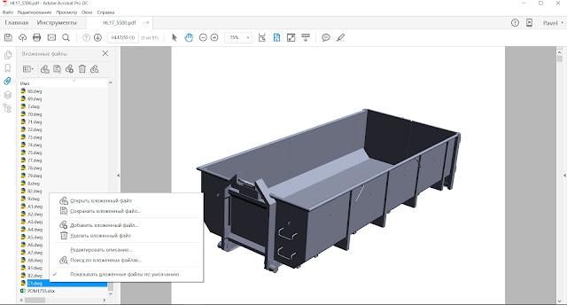 Комплект рабочей документации в PDF