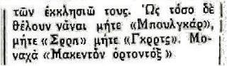 Ωστόσο δεν θέλουν να είναι ούτε «Βούλγαροι», ούτε «Σέρβοι» ούτε «Έλληνες». Μοναχά «Μακεδόνες Ορθόδοξοι».