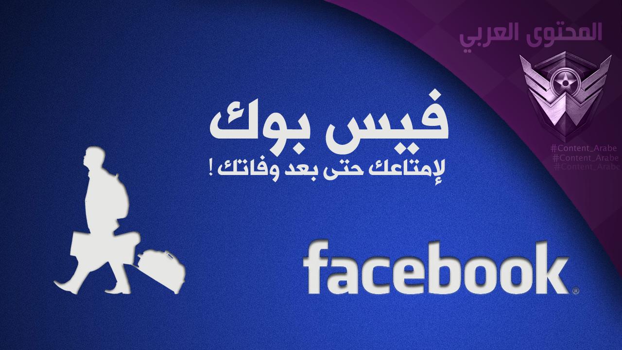 فيس بوك لإمتاعك حتى بعد وفاتك !