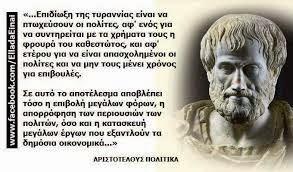 ΑΡΙΣΤΟΤΕΛΗΣ ΠΕΡΙ ΤΥΡΑΝΝΙΑΣ