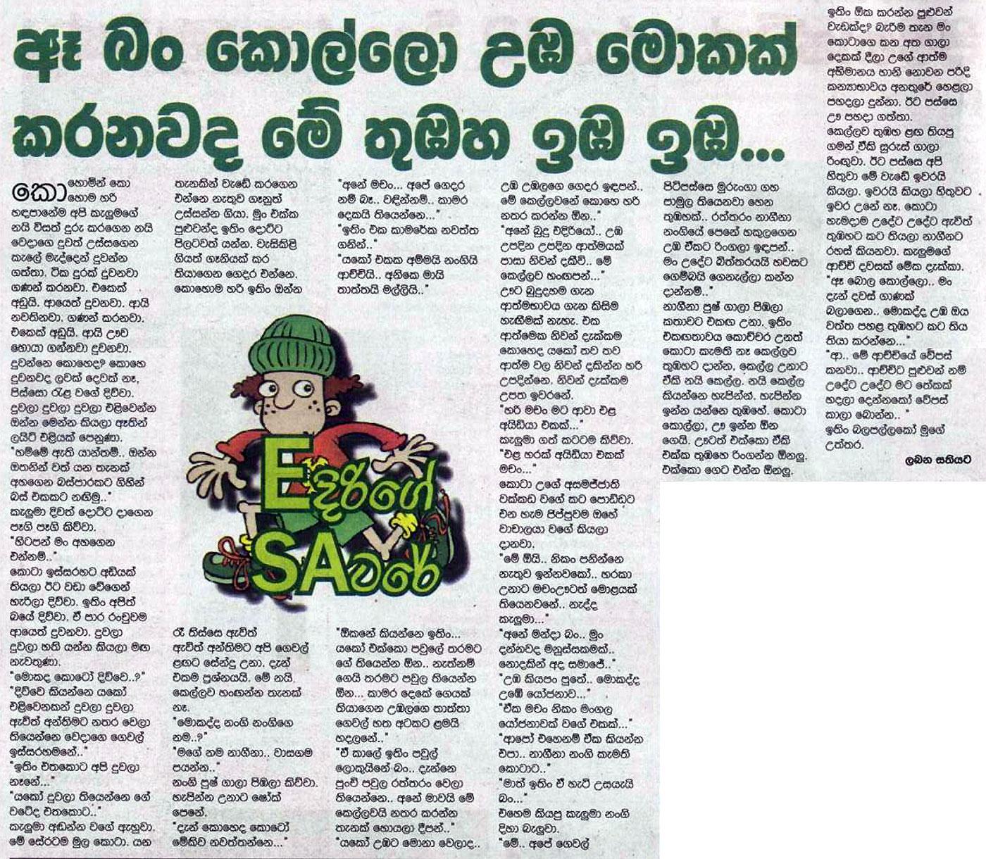 Sinhala Wal Kello Hukanawa Wal katha paththara pictures