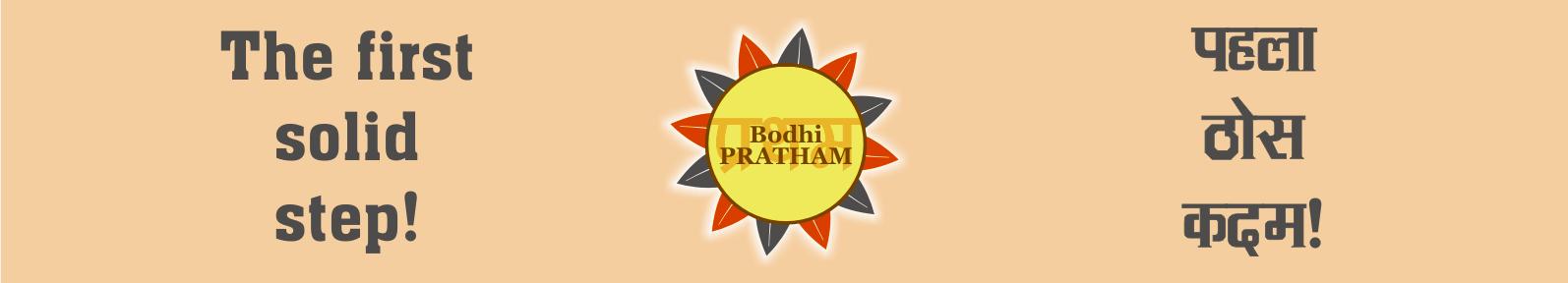 Bodhi Pratham