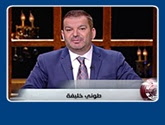 - برنامج حصلت قبل كده مع طونى خليفة حلقة يوم الأحد 1-5-2016