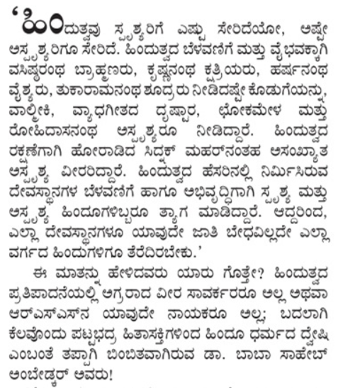 Short essay on veer savarkar