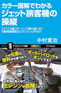 カラー図解でわかるジェット旅客機の操縦