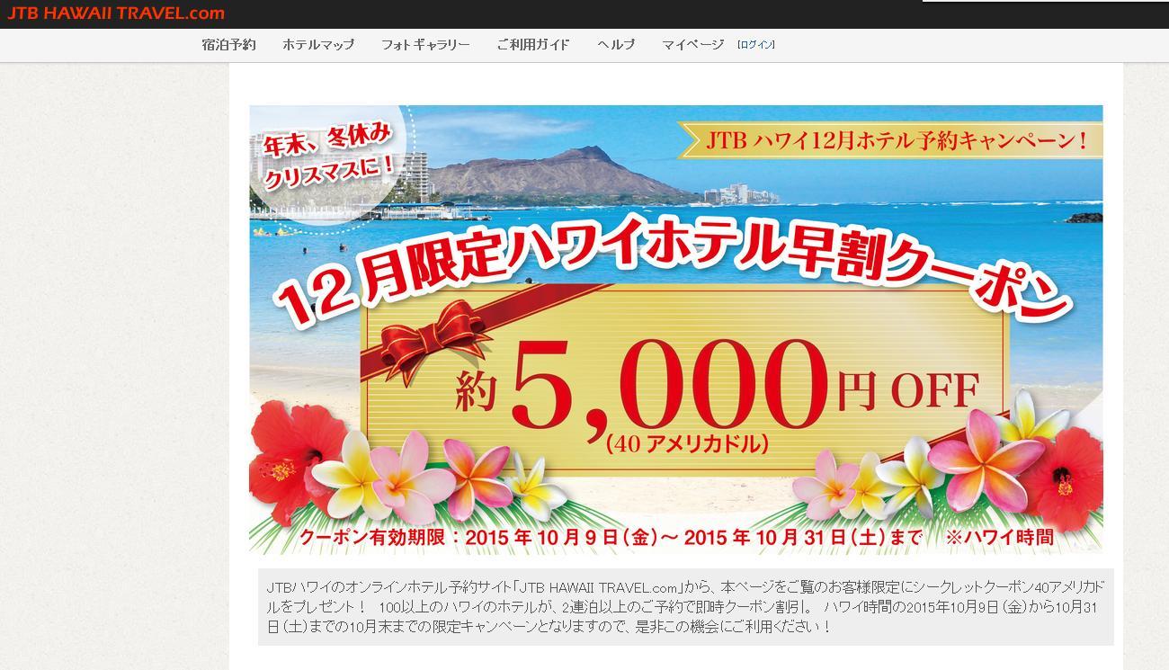 jtb ハワイのホテルが5000円相当(40ドル)割引になるクーポン配布中