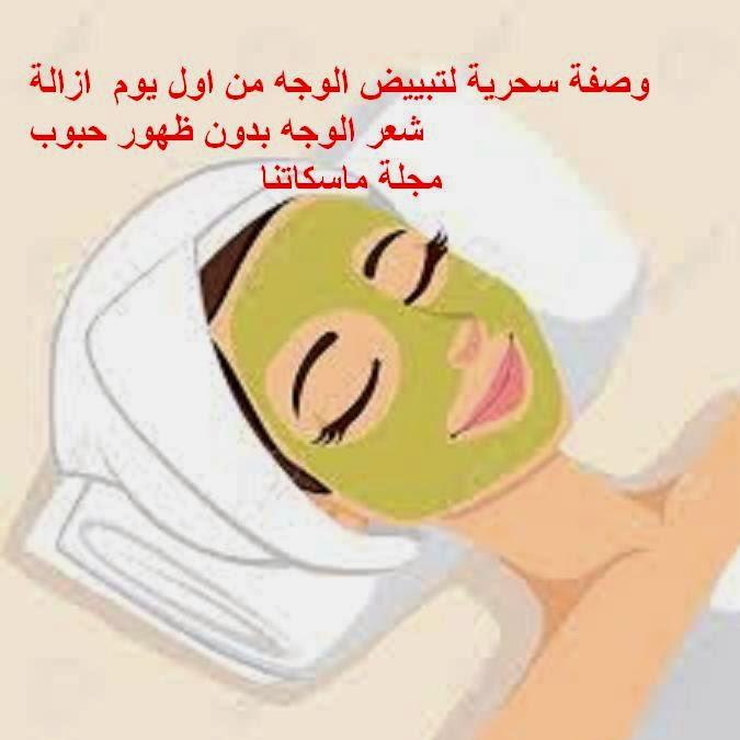 وصفة سحرية لتبييض الوجه من اول يوم  ازالة شعر الوجه بدون ظهور حبوب                      مجلة ماسكاتنا