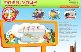 MultimedijalnI sadržajI na prvom obrazovnom portalu na srpskom jeziku u Srbiji