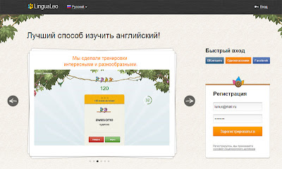 форма регистрации на главной странице lingualeo
