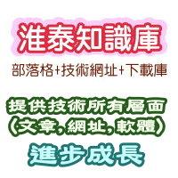 淮泰部落格文章搜尋