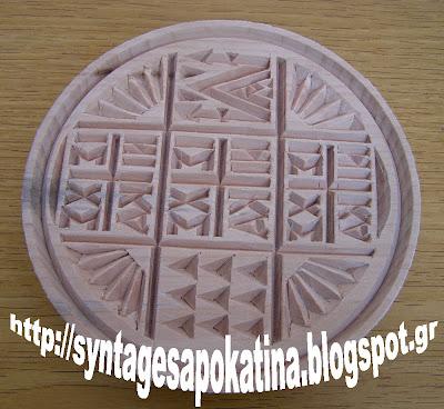 σφραγίδα για πρόσφορο λειτρουιά http://syntagesapokatina.blogspot.gr