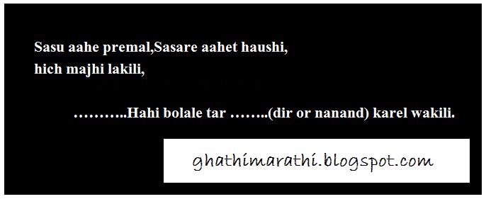 marathi ukhane in english20