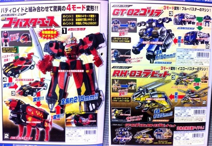 Tokumei Sentai Gobuster (Gobuster mecha)
