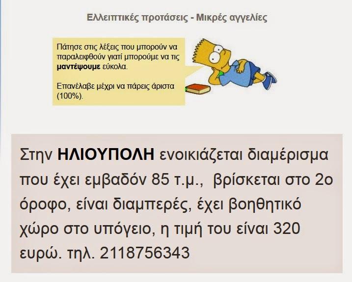 http://www.inschool.gr/G6/LANG/PROTASEIS-ELLEIPTIKES-PRAC-G6-LANG-HPclickon-1310152213-tzortzisk/index.html